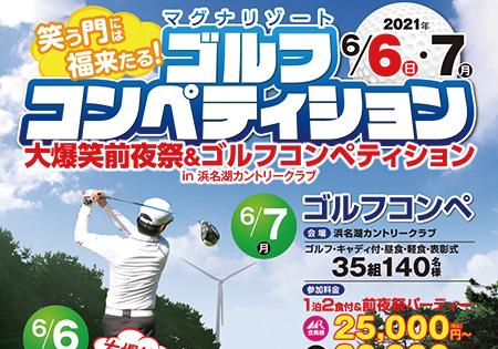 2021年6月6日(日)-7日(月) マグナリゾートゴルフコンペティション