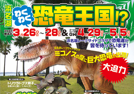 2021年ゴールデンウイーク[4/29(木)~5/5(水)]の7日間は わくわく恐竜王国!