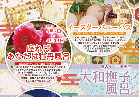 三ヶ日温泉「万葉の華」より4月のイベント風呂【大和撫子風呂】のお知らせ