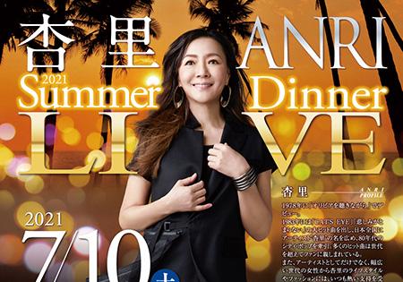 2021年 7月10日 (土) 杏里ANRI Summer Dinner Live