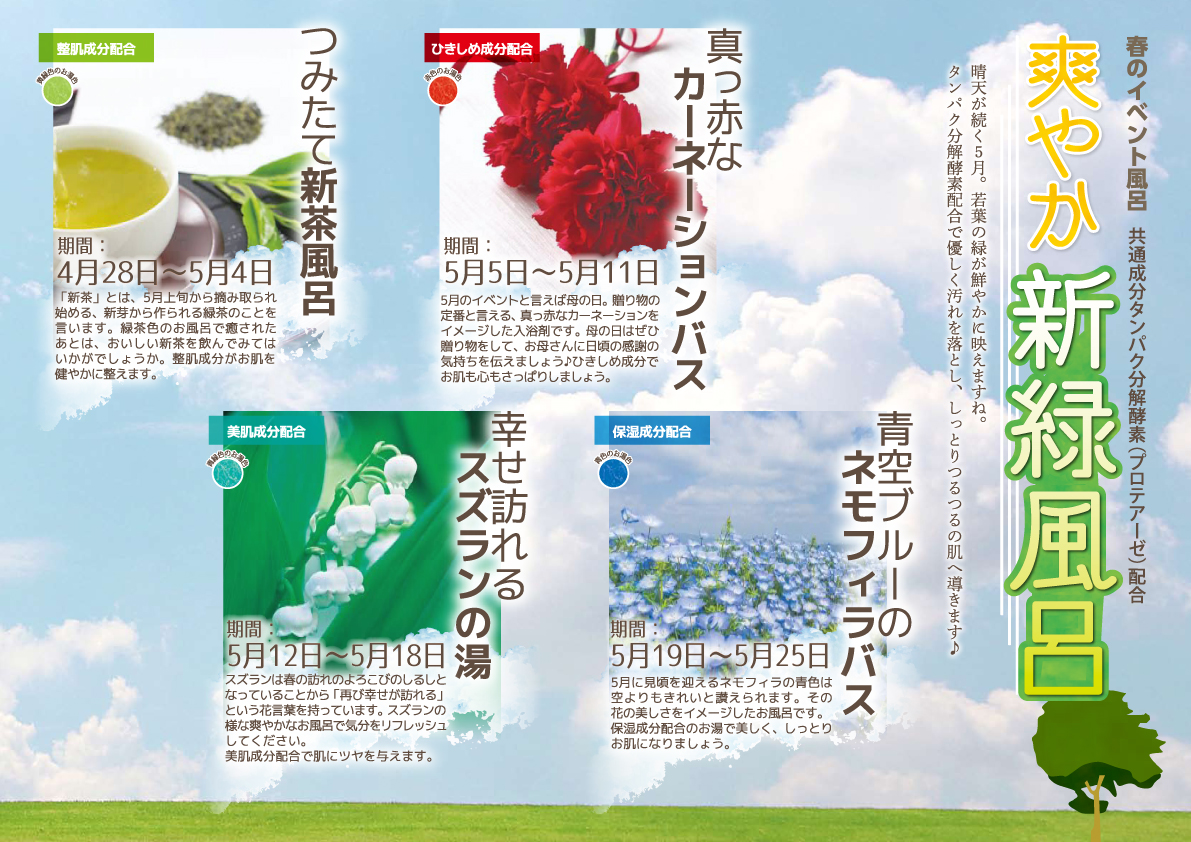 三ヶ日温泉「万葉の華」より5月のイベント風呂【爽やか新緑風呂】のお知らせ