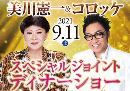2021年9月11日(土) 美川憲一&コロッケ スペシャルジョイントディナーショー