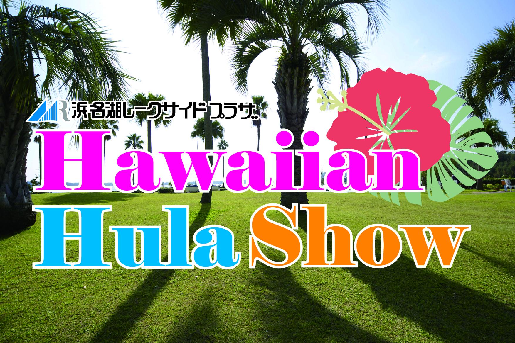 2021年7月8月の土・日曜日はハワイアンフラダンスショー開催