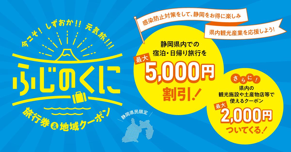 静岡県民割「バイ・シズオカ~今こそ! しずおか!!元気旅!!!~」キャンペーン