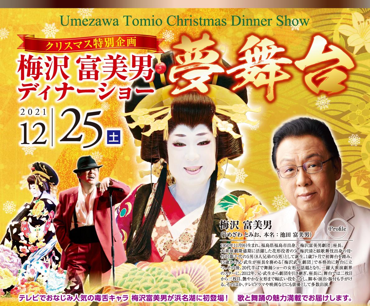 2021年12月25日(土)クリスマス特別企画 梅沢富美男ディナーショー 夢舞台