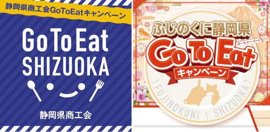 【お知らせ】Go To Eatキャンペーン食事券の利用再開について